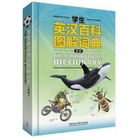 【旧书二手书8新正版】学生英汉百科图解词典(新版) 加拿大QAInternational出版公司著 978751355