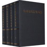 马克思恩格斯选集(精装全四卷)