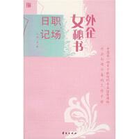 【旧书二手书9成新】外企女秘书职场日记 谭一平 9787508037233 华夏出版社