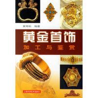黄金首饰加工与鉴赏黄奇松上海科学技术出版社9787532385829