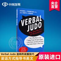 英文原版 口头说话艺术 Verbal Judo: The Gentle Art of Persuasion, Updat