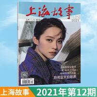 【现货速发】上海故事杂志2021年10月/期 周也封面 北漂找对象/小鱼儿醒了 邮发代号:4-425 包邮 期刊杂志