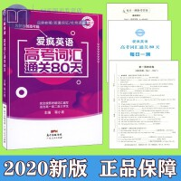 2020版 �郫�英�Z �~�R通�P80天(高考�~�R通)�V�|教育出版社