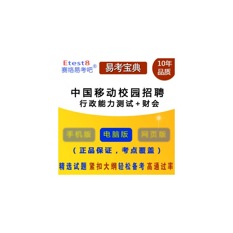 2020年中国移动校园招聘考试(行政能力测试+财会)易考宝典题库章节练习模拟试卷非教材 题库软件 电脑手机网页都可使用 无纸质版