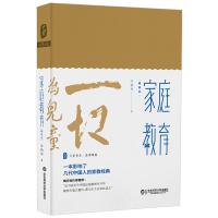 家庭教育 精装本 大夏书系 影响几代中国人的家教经典 以飨读者陶行知作序推荐愿与天下父母共读之 亲子家教家教教育理论书