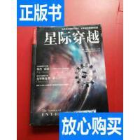 [二手旧书9成新]星际穿越 /[美]基普・索恩(Kip Thorne) 著;?