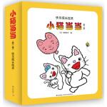 小猫(11-20) (爱心树童书) [日] 清野幸子,[日] 猿渡静子 9787513302937 新星出版社 新华书