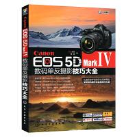 LCanon EOS5D MarkⅣ单反摄影技巧大全佳能5D4摄影教程佳能EOS5DMarkⅣ单反摄影从入门到精通摄影