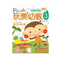 玩美幼教piccolo③夏天环境布置玩教具制作(玩美幼教)