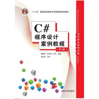 """C#程序设计案例教程(第2版) """"十二五""""普通高等教育本科*规划教材。重项目实践,精理论要点,以项目驱动,突出做中学。以项目实践案例贯穿整体教学内容,实践性极强。"""