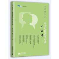中美写作教学对话十五讲