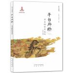 中华文化解码:亭台廊桥──居住的经营艺术