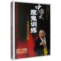 中国式魔鬼训练 企业特种部队特训营 张志诚 4DVD