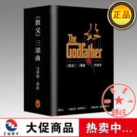 教父三部曲典藏版套装教父123(电影《教父》原著小说,男人的圣经,智慧的总和,一切问题的答案。)