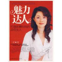 【旧书珍藏9成新正版现货】魅力达人――打造优雅时尚的品位女人 一洋 中国华侨 9787802222427