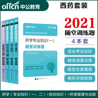 2021国家执业药师资格考试西药套装:随堂训练题(药学一+药学二+药学综合知识+药事管理与法规)4本套