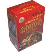 帝国传奇(套装彩图珍藏版) 张金奎 9787507823769