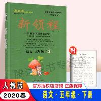 2020春 新领程丛书 新领程小学语文五年级下册 RJ人教版5年级语文下册新领程 附带测试卷