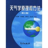 【旧书二手书9成新】天气学原理和方法(第三版) 朱乾根,林锦瑞,寿绍文,唐东�N 9787502909895 气象出版社