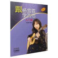 跟杨雪霏学吉他 (入门级)