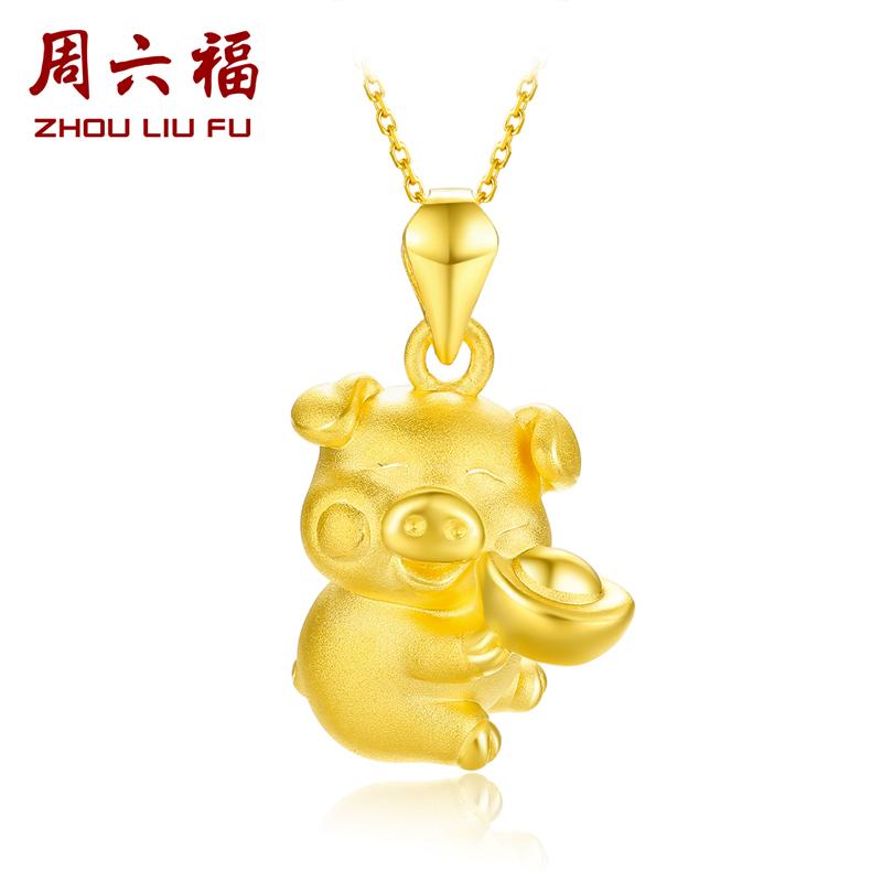 周六福 珠宝黄金吊坠女3D硬金生肖猪元宝猪女款 定价AD044055 元宝小猪