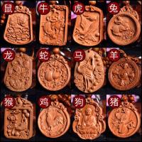 木雕钥匙挂件雕刻工艺品十二生肖桃木风水吉祥物