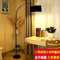 支持落地灯LED北欧遥控客厅卧室书房现代网红创意钓鱼麻将台