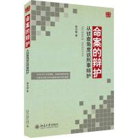 命案的辩护 从侦查角度谈刑事辩护 北京大学出版社