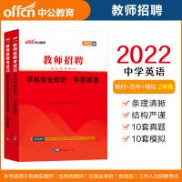 中公教育2020教师招聘考试中学套装:中学英语(教材+历年真题全真模拟试卷)2本套(全新升级)
