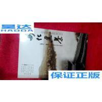 [二手旧书9成新]安化黑茶 /伍湘安 湖南科学技术出版社