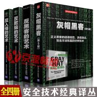 灰帽黑客(第5版)+反黑客的艺术+反欺骗的艺术:世界传奇黑客经历分享+反入侵的艺术:黑客入侵背后真实故事 计算机网络安