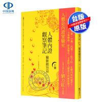 现货港台原版 人�w�茸C�^察�P�(上):�K腑�^察篇/中医 养生 保健 繁体中文
