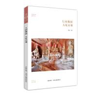 人间佛国 大足石刻(华夏文库) 中州古籍 正版书籍