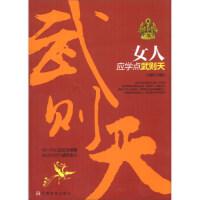 【二手书9成新】女人应学点武则天王拥军9787517100287中国言实出版社
