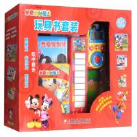 米奇妙妙屋玩具书套装(有声书套装)/PI KIDS皮克童书 [美] 迪士尼故事书艺术,皮克童书 97875499678