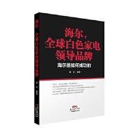 海尔,全球白色家电:海尔是如何成功的 杨华 广东经济出版社有限公司 9787545458695