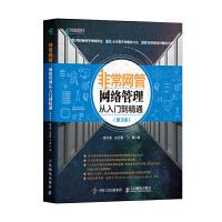 非常网管:网络管理从入门到精通(第3版)