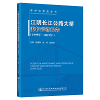 江阴长江公路大桥养护运营报告(1999年―2019年)