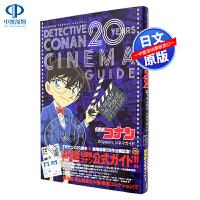 【日本进口】名探�丧偿圣�20years 名侦探柯南 20周年 电影公式指南