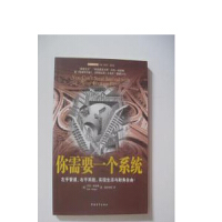 【旧书九成新】你需要一个系统、哈吉斯、中国青年出版社