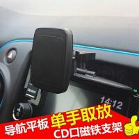 汽车载CD口平板ipad电脑导航支架通用型磁性苹果mini2 4 5 7 10寸 10寸内通用(CD口固定)