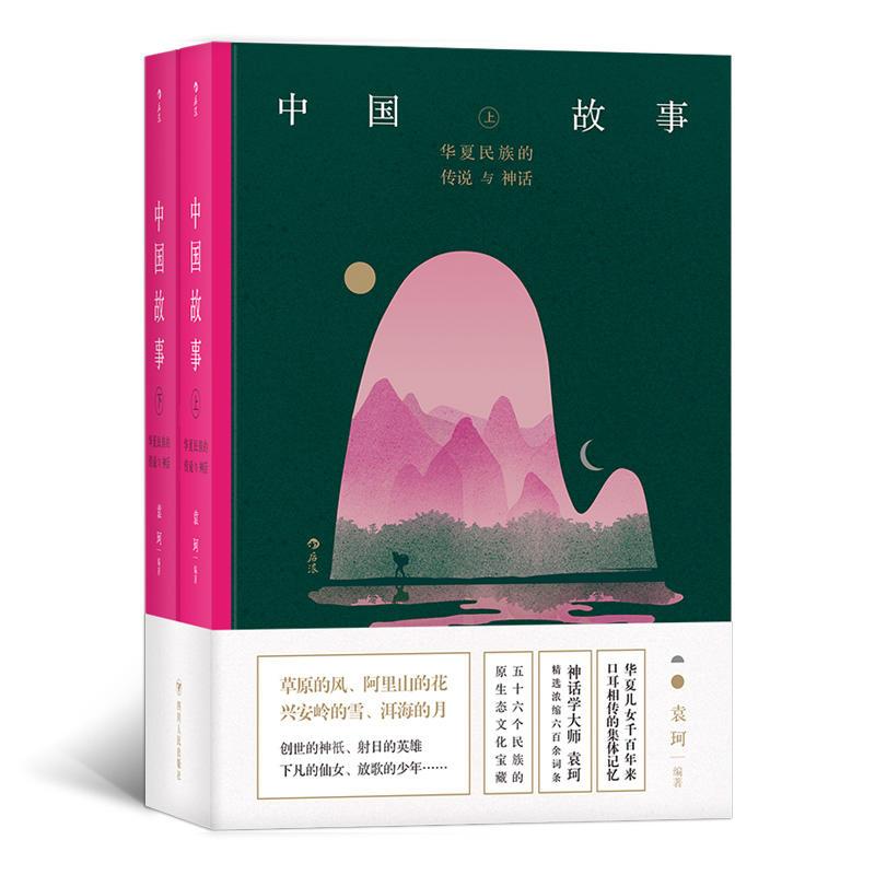 中国故事:华夏民族的传说与神话 (上下2册)神话学大师袁珂浓缩六百余词条, 五十六个民族的原生态文化宝藏