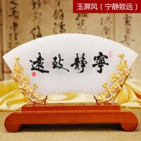 中国风特色工艺品玉琉璃屏风办公室桌面摆件*客户商务礼品
