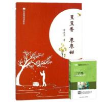 *畅销书籍* 豆豆香枣枣甜/全民微阅读系列 徐成龙 9787549360567 江西高校 正品 赠三字经