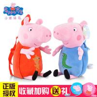小猪佩奇幼儿园书包 儿童宝宝可爱佩琪乔治双肩背包男童女孩1-3岁5