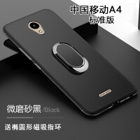 中国移动A4手机壳M652高配硅胶软A4指纹版保护套中国移动A5手机壳M654防摔女款 移动A4标准版微磨砂+长形磁吸