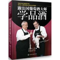 [二手旧书9成新]跟法国葡萄酒大师学品酒(法)贝塔纳9787122153852化学工业出版社