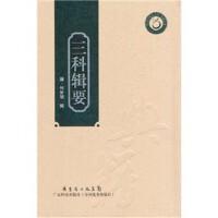 L正版三科辑要 [清代] 何梦瑶 著 9787535955241 广东科技出版社