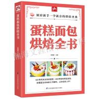 蛋糕面包烘焙全书 重油蛋糕 欧式蛋糕 慕斯蛋糕 芝士蛋糕制作技巧方法 主食面包 丹麦面包制作过程烘焙书正版书籍