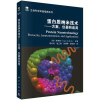 蛋白质纳米技术――方案、仪器和应用
